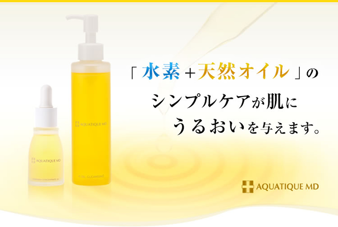 水素化粧品